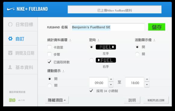 fuelband_se04
