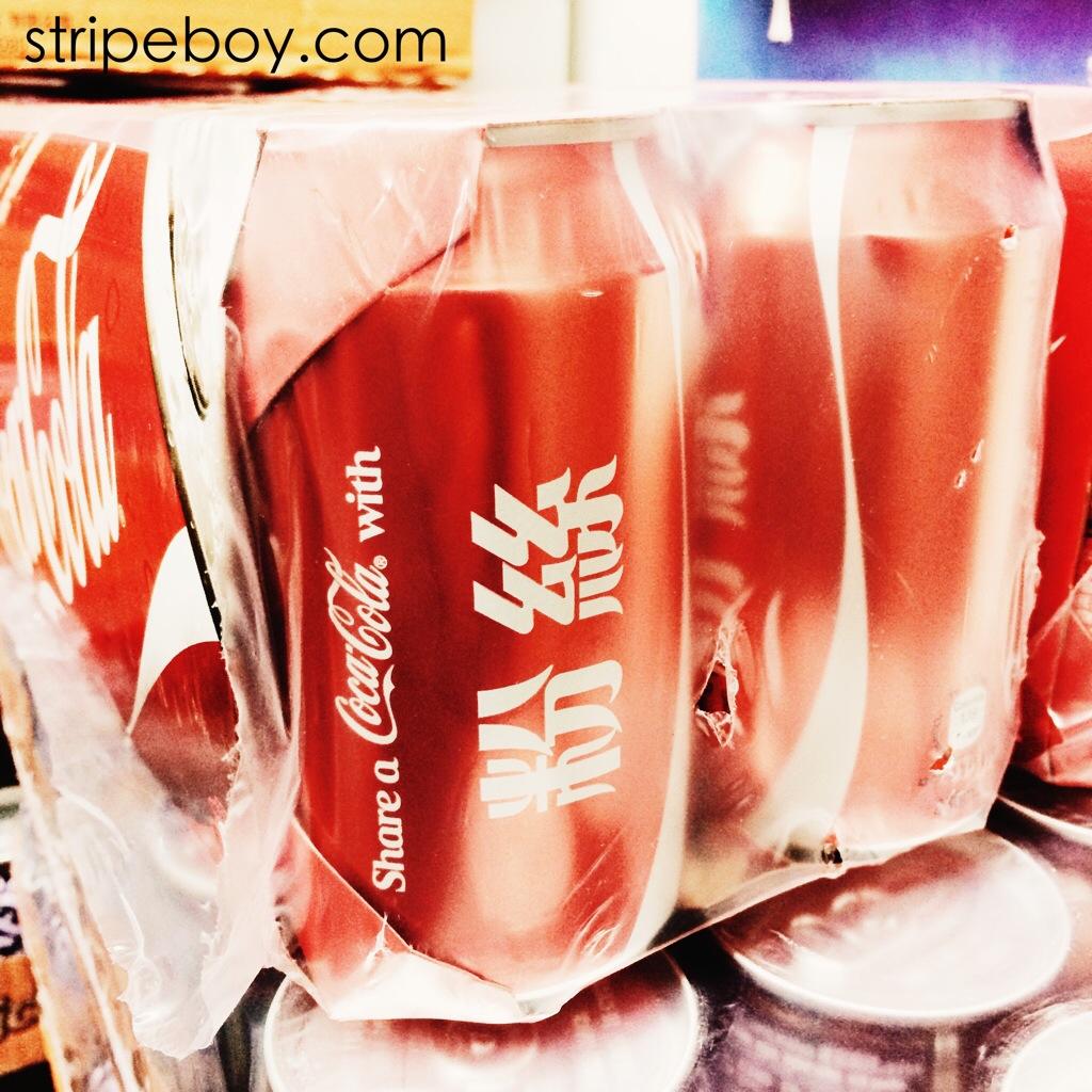 當 Share a Coke變「些啊曲」