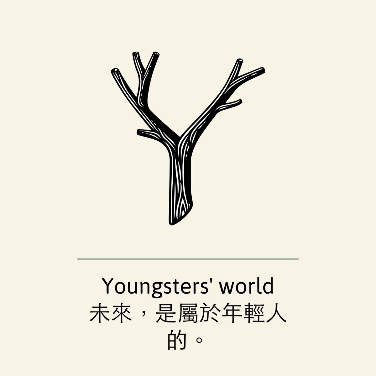 未來,是屬於年輕人的。