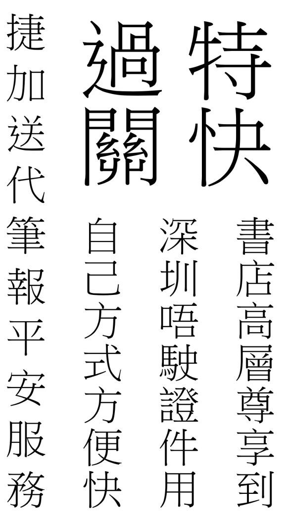【特快過關】書店高層尊享到深圳唔使證件用自己方式方便快捷加送代筆報平安服務